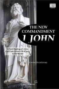 Book Cover: The New Commandment 1JOHN